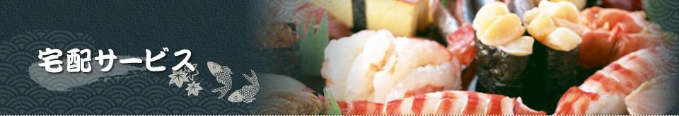 美味しいお寿司を焼津港からお取り寄せ