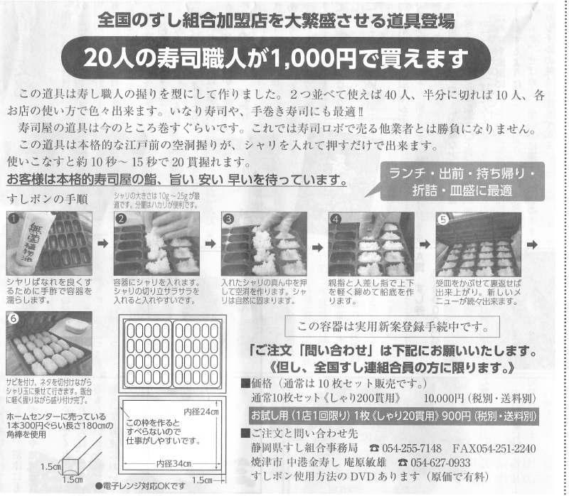 静岡鮨商新聞に「すしポン」が掲載されました。