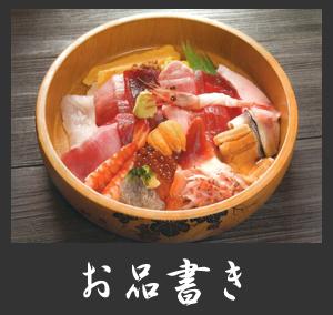 金寿司お品書き