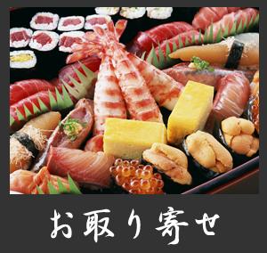 焼津港金寿司・お取り寄せ